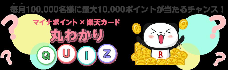楽天で「マイナポイント×楽天カード 丸わかりクイズ」で毎月10万名に1-10万ポイントが当たる。~3/31。
