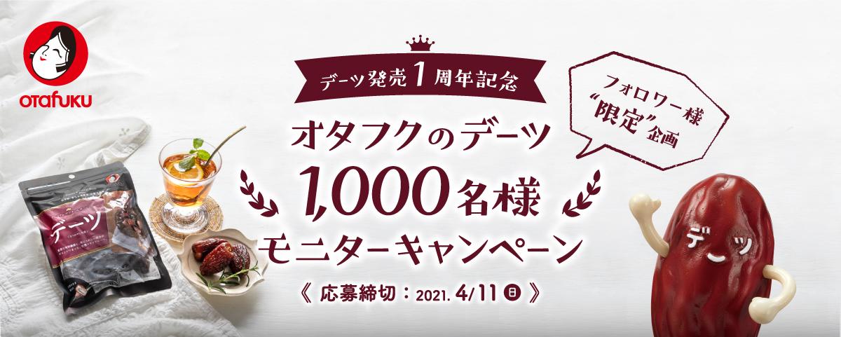 オタフクソース「デーツなつめやしの実」が抽選で1000名に当たる。~4/11。