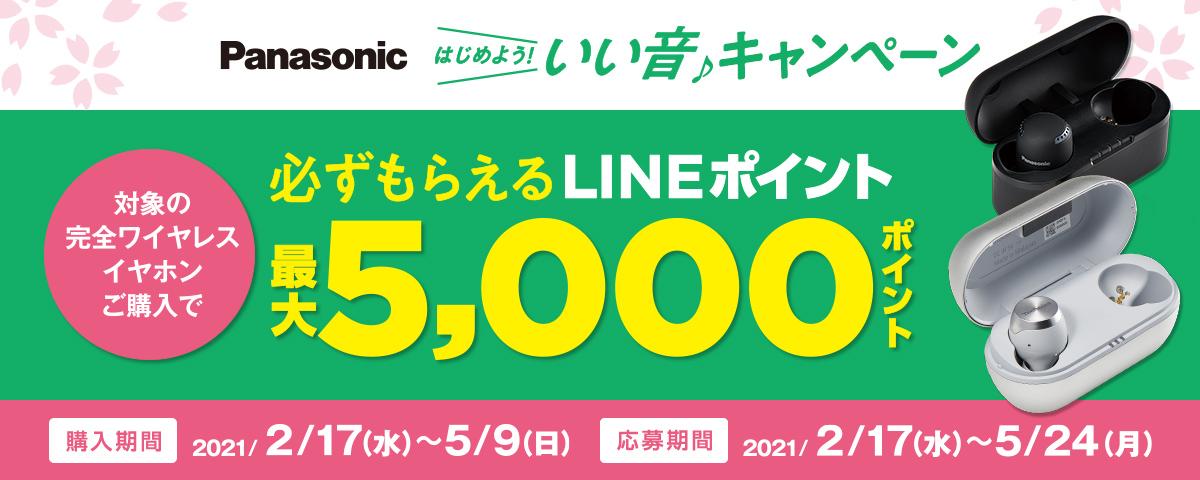 パナソニックではじめよう!いい音キャンペーンでワイヤレスイヤホン購入で最大5000LINEポイントが貰える。~5/24。