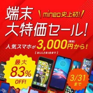 mineo、iPhoneを含む端末が最大83%OFFとなる一括セールを実施。goosimsellerより安い。3/1~。