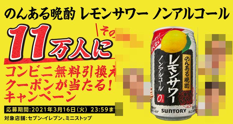 のんある晩酌 レモンサワー ノンアルコール350ml缶が抽選で20万名にその場で当たる。コンビニで引き換え可能。~8/17。