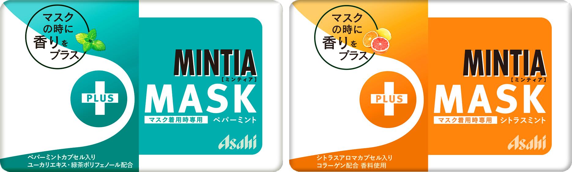 ユニクロに行くと先着で目に染みないマスク着用時専用「ミンティア+MASK」がもらえる。オンラインは抽選で。3/5~3/7。