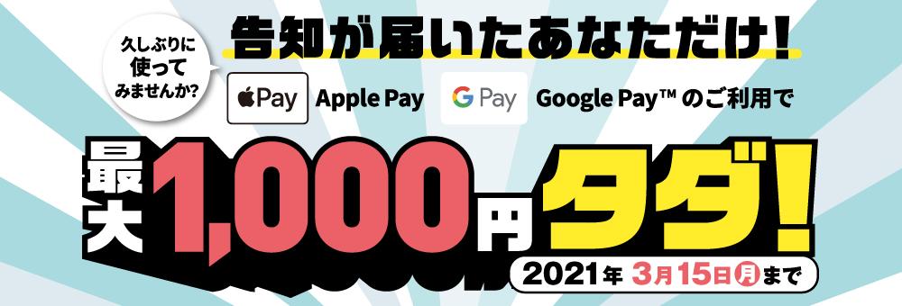 三井住友カードでApple Pay・Google PayのiD払いで、全店舗1000円まで全額バックで無料。対象者限定。~3/15。