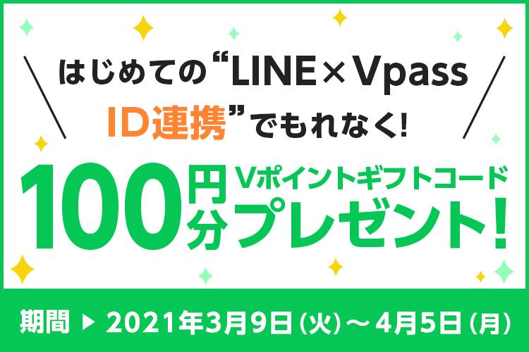 三井住友カードのVPASSとはじめてのLINEID連携でもれなく100円分のVポイントが貰える。コンビニで消費可能。〜4/5。
