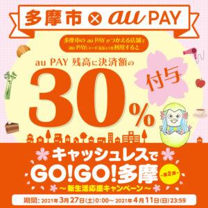 auPAYで東京都多摩市で中小企業30%、大規模店舗は15%バックへ。上限10000残高バック。7/15~8/31。