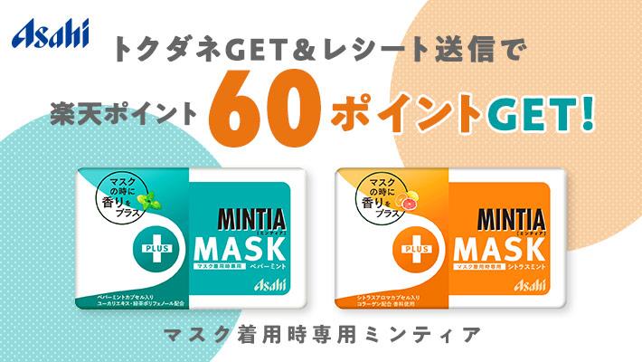楽天パシャで「ガルボ」「マスク専用ミンティア」「野菜ジュース」でポイントが貰える。