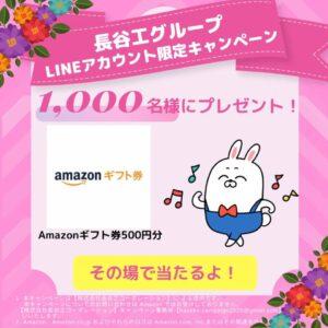 長谷工のLINEでアマゾンギフト券500円分が抽選で1000名に当たる。~4/30。