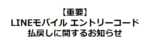 LINEモバイル エントリーコードの払い戻しで1コード990円バック。ヤフオクで買い占めて流し込めば一攫千金出来たかも。