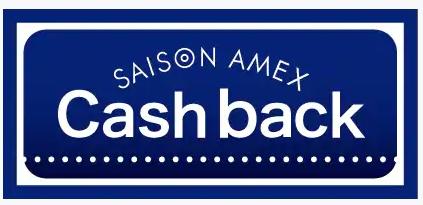 セゾンアメックスカードでファミリーマート、Yahoo!ショッピング、アマゾン、ウーバーイーツ、くら寿司、タリーズなどが30%or300円バック。
