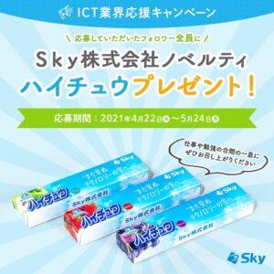 Sky株式会社でハイチュウ3種類がもれなく貰える。6/4~7/4。