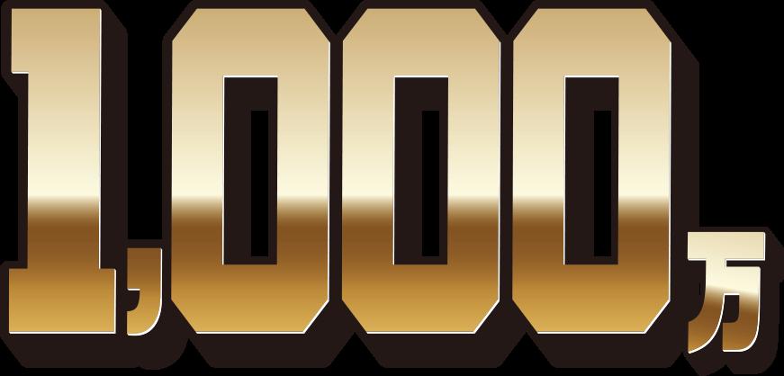 イオングループでP&G商品を1000円以上買うと抽選で1万名に1000WAONポイントが当たる。~6/11。