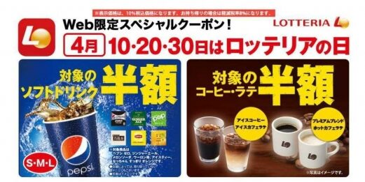 毎月10・20・30日はロッテリアの日。ソフトドリンクとコーヒー・ラテが半額。