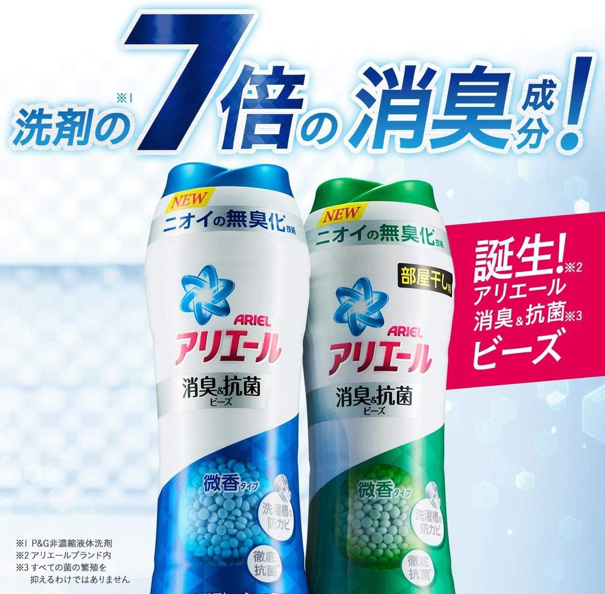 アマゾンでアリエール 消臭&抗菌ビーズ 洗剤の7倍の消臭成分 マイルドフレッシュ 本体 490mLが5割引。