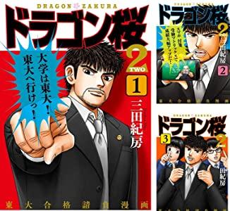 アマゾンでドラゴン桜2の原作、1-10巻が1冊1円。またドラマ化を記念して。