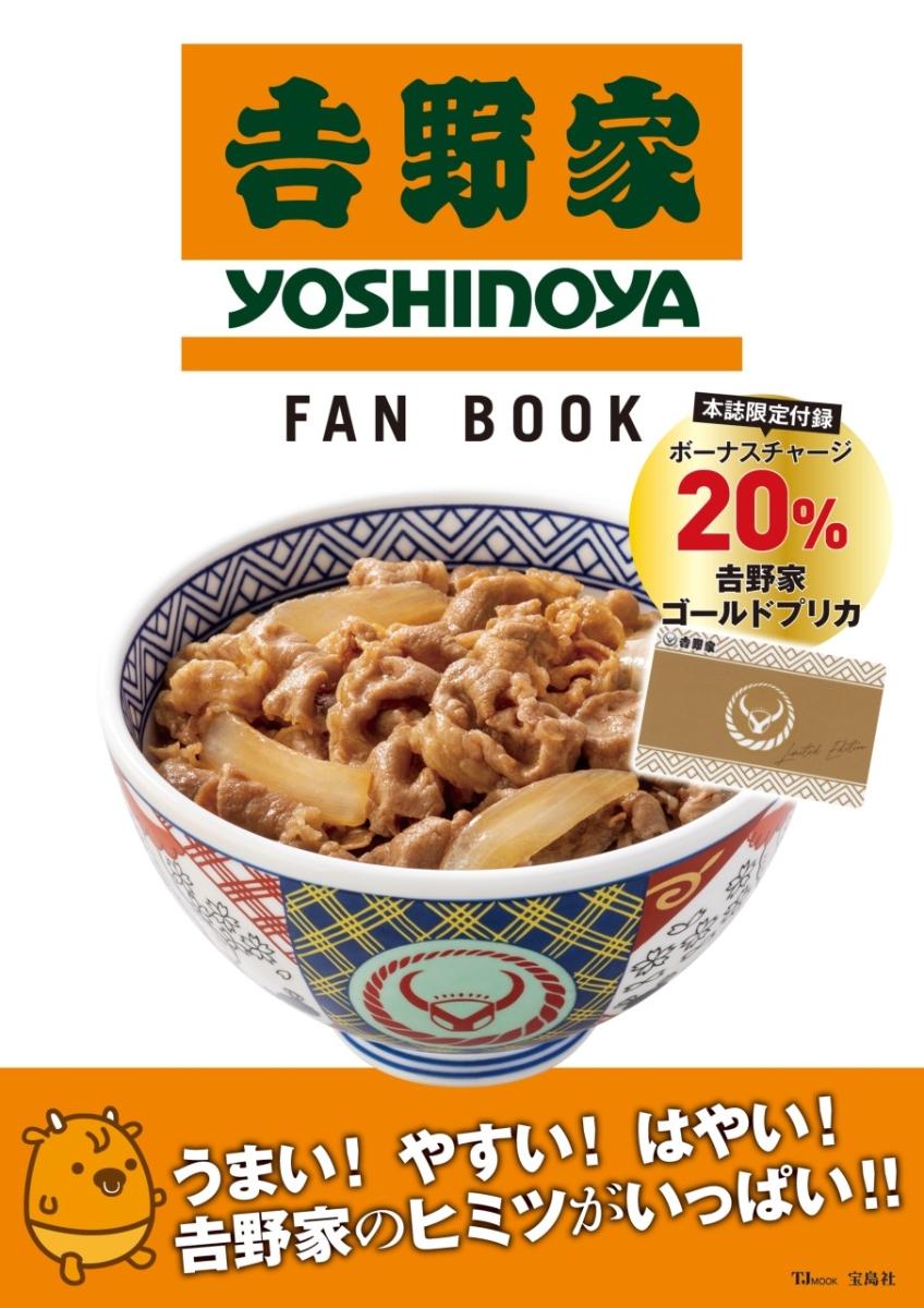吉野家 FAN BOOKが予約開始。20%増しでチャージできる限定の「ゴールドプリペイドカード」が付録でついてくる。5/25~。