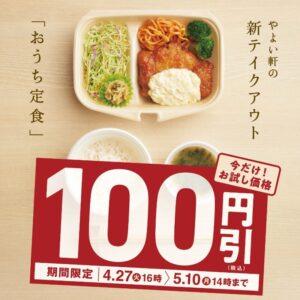 やよい軒でおうち定食4種類が100円引き。~6/15 14時。