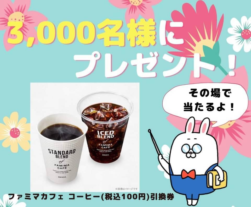 長谷工のLINEでファミマカフェ コーヒーが抽選で1000名に当たる。~10/31。