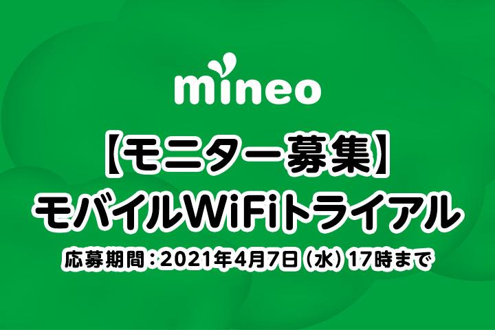 mineoでモバイルWi-Fiのトライアルを抽選で600名に募集中。またクラウドSIMか。~4/7 17時。