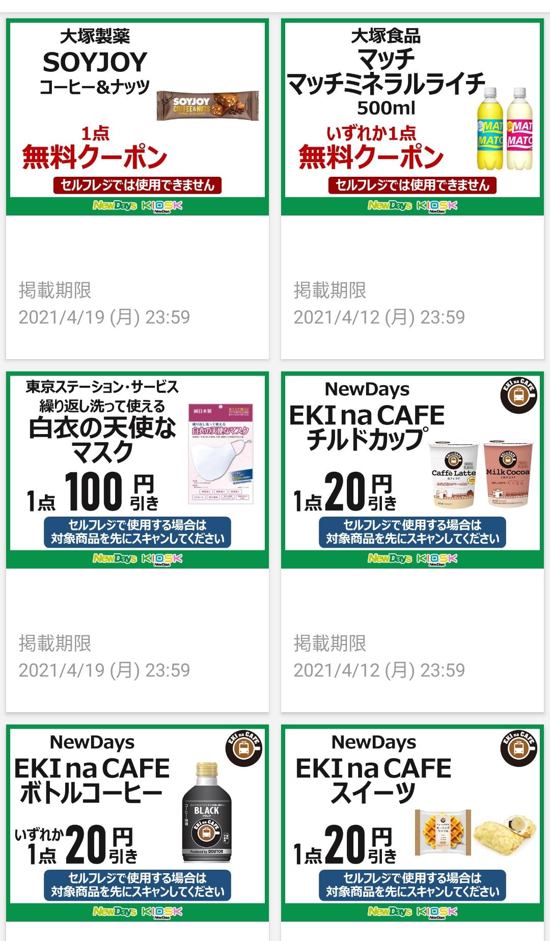 ニューデイズでアプリ登録でソイジョイ無料券やボトルコーヒー、スイーツなど20円引きクーポンが貰える。