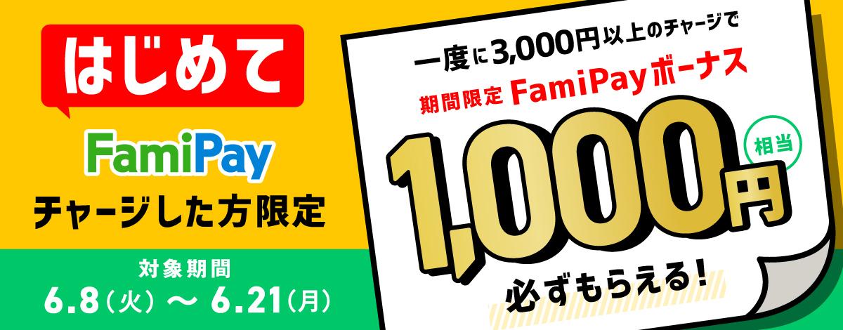 FamiPayを初めてチャージで1000円分がもれなく貰える。既存会員は貰えない。~9/13。