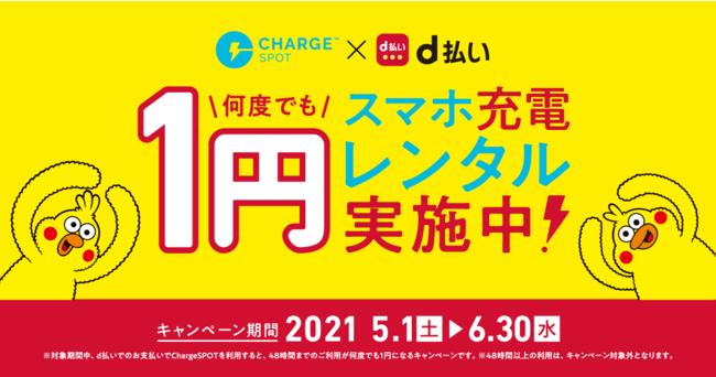 ドコモショップで「ChargeSPOT」のスマホ充電器・モバイルバッテリーが無料でレンタル可能へ。9/1~9/30。