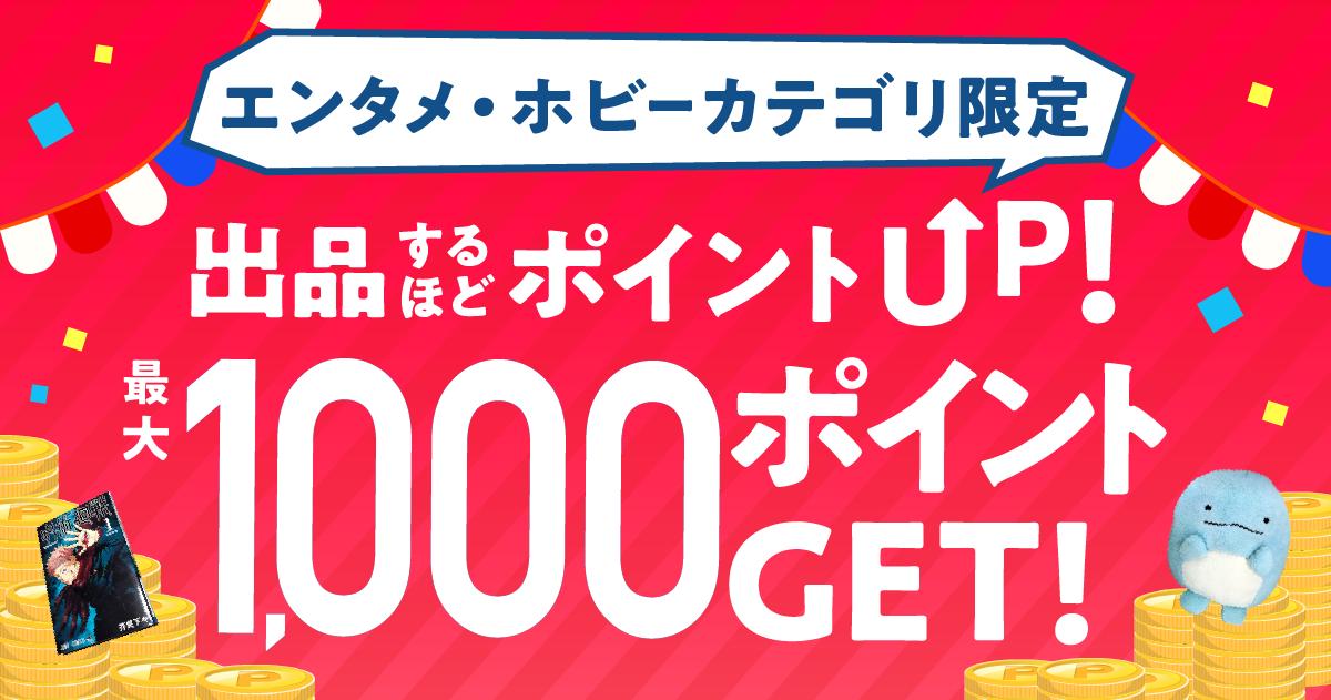 ラクマでゲームやCD、おもちゃを出品すると1件最大50ポイント、最大1000ポイントが貰える。~4/6。