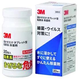 楽天で住友3Mの塩素タブレット1個サンプルが先着1000名に1円送料無料。細菌・ウイルス対策に。
