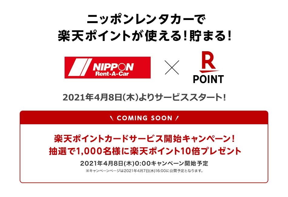 ニッポンレンタカーで楽天ポイントカードが利用可能へ。抽選で1000名にポイント10倍。4/8~。