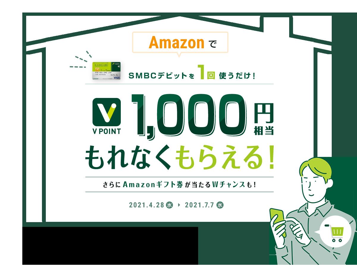 1年利用していない人限定、SMBCデビットでアマゾンで買い物をするとVポイント1000円分がもれなく貰える。~7/7。