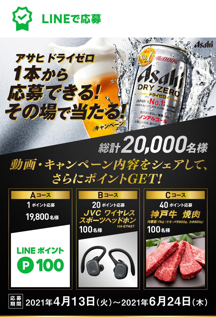 アサヒドライゼロを買うと100LINEポイントが19800名、JVCワイヤレススポーツヘッドホンや神戸牛が200名に当たる。~6/24。