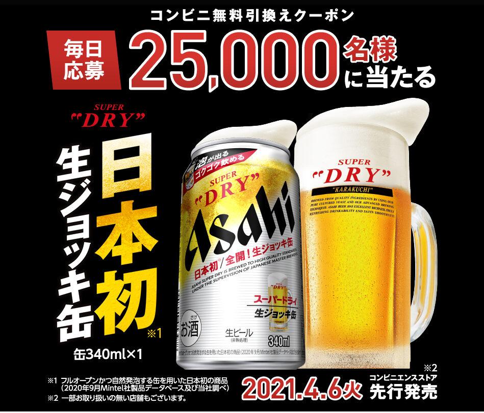 【終了】アサヒスーパードライで生ジョッキ缶が抽選で25000名にその場で当たる。コンビニで引き換え可能。~4/13 10時。