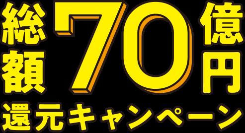 かながわPayが爆誕。還元率20%。10000円相当バック、5万円支払いが上限。総額70億円還元予定。10/25~2022/1/31。