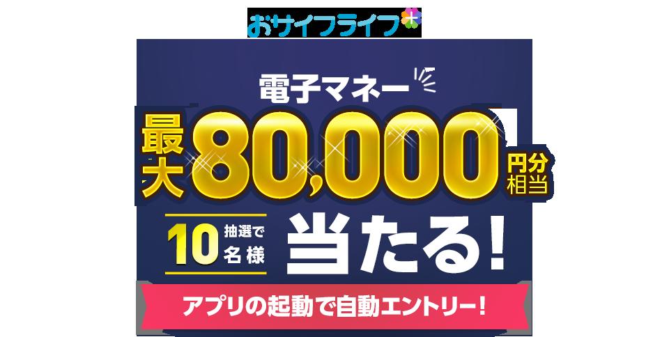 電子マネーを使うとポイントが貰える「おサイフライフ+」で10名に最大80000円分の楽天Edy、nanaco、Suica、WAON、dポイントが当たる。~7/6。