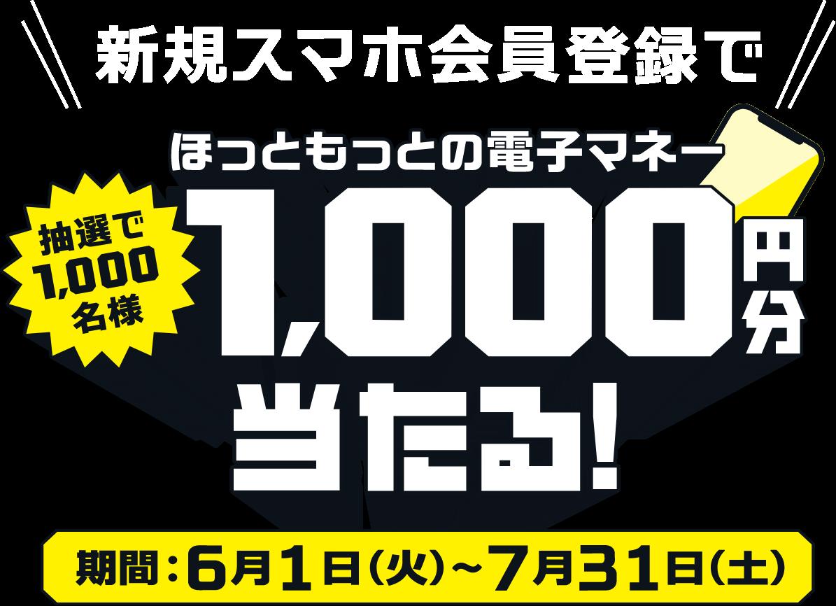 ほっともっとでほっともっと専用電子マネー1000円分が抽選で1000名に当たる。既存は500ポイントが貰える。~7/31。