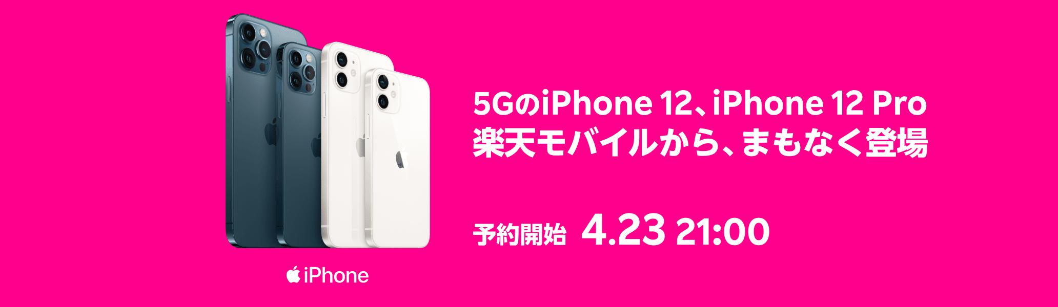 楽天モバイルでiPhone12/12Pro/SE2が取扱開始へ。申し込みで2万ポイントが貰えて4大キャリアで最安値へ。4/23 21時~。