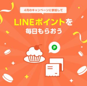 LINE CONOMIでレシートをうpすると1枚2P、1日10枚まで20Pが貰える。グルメ口コミ投稿で40Pが貰える。~8/31。