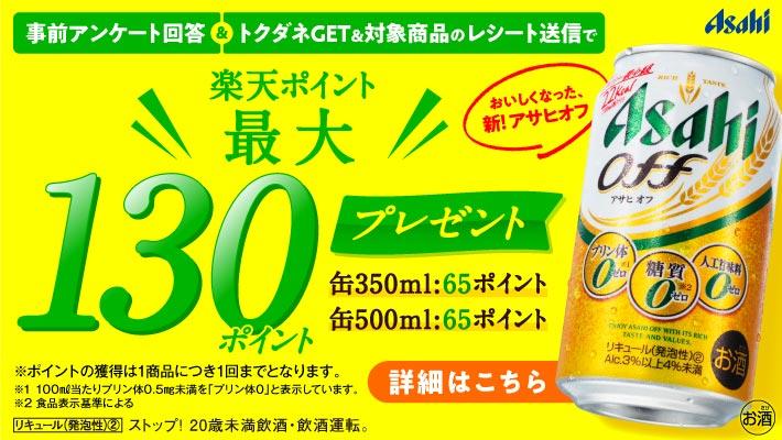 楽天パシャでアサヒオフを買うと350ml缶で65P、500ml缶で65P、合計130Pが貰える。~4/27。