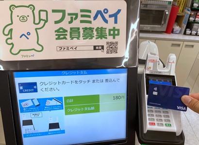 ファミリーマートがクレジットカードのタッチ決済、アリペイに対応へ。4/7~。