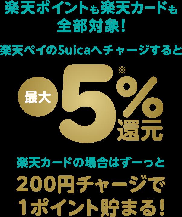 楽天ペイのSuicaをチャージすると最大5%、500ポイントバック。Android限定。5/1~6/30。