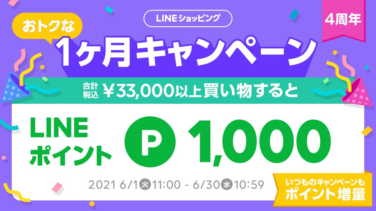 LINEショッピングで1ヶ月間まつり。ヤフショなどで33000円以上買い物すると1000LINEポイントが貰える。6/1 11時~6/30 11時。
