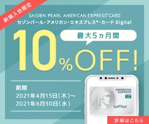 セゾンパール・アメリカン・エキスプレスカードでQUICPay3%バック。加入から最大5ヶ月10%OFF、入会特典で8000円相当ポイント付与。