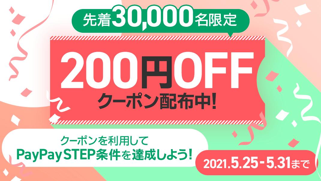 実質100円の出費でPayPayモール+2%を得る方法。ebookjapanで200円クーポンを使ってどうでもいい漫画を買い散らかそう。~9/30。