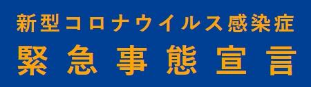 オリンピック、緊急事態宣言下での開催へ。東京都に発令の方針。どうでもいいけど。〜8/22。