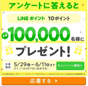 ライオンランドリーのLINEで先着10万名に10LINEポイントが貰える。5/29~6/11。
