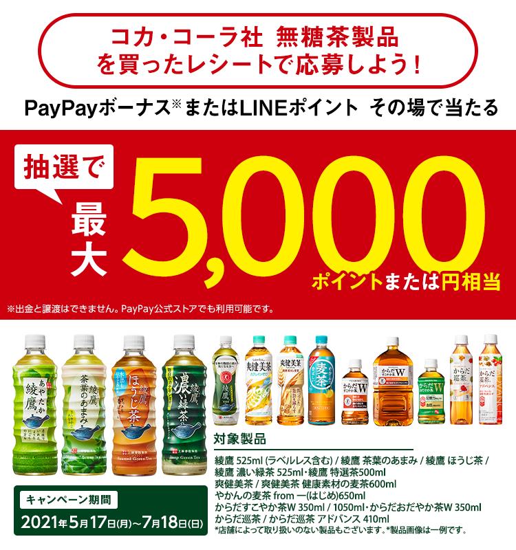 コカ・コーラの綾鷹や爽健美茶を買うとLINE・PayPayが抽選で17300名に最大5000円分当たる。~7/30。