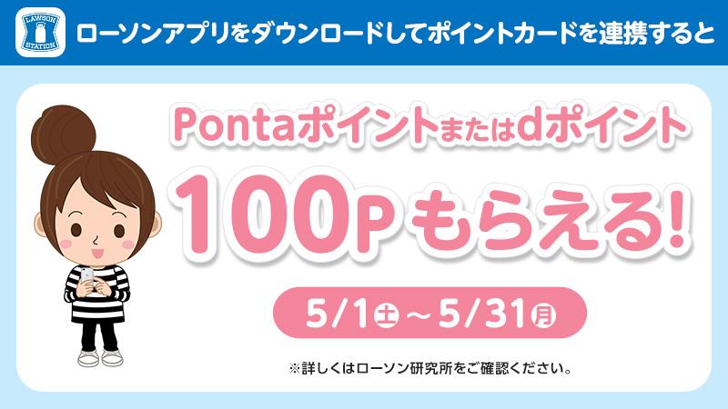 ローソンアプリを新規ダウンロードしてPonta or dポイントと連携するともれなく100ポイントが貰える。~6/30。
