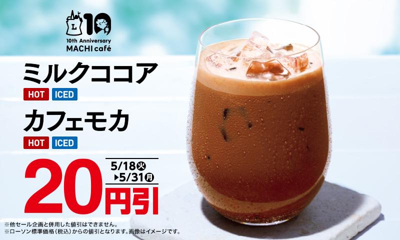 ローソンでミルクココア・カフェモカ 20円引セールを実施中。~5/31。