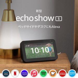アマゾンでEcho Show 8とShow5 第2世代が予約開始へ。発売は6/9~。