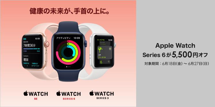 【りんごセール】アマゾンでApple Watch Series 6各種が5500円引きでこれは買い。