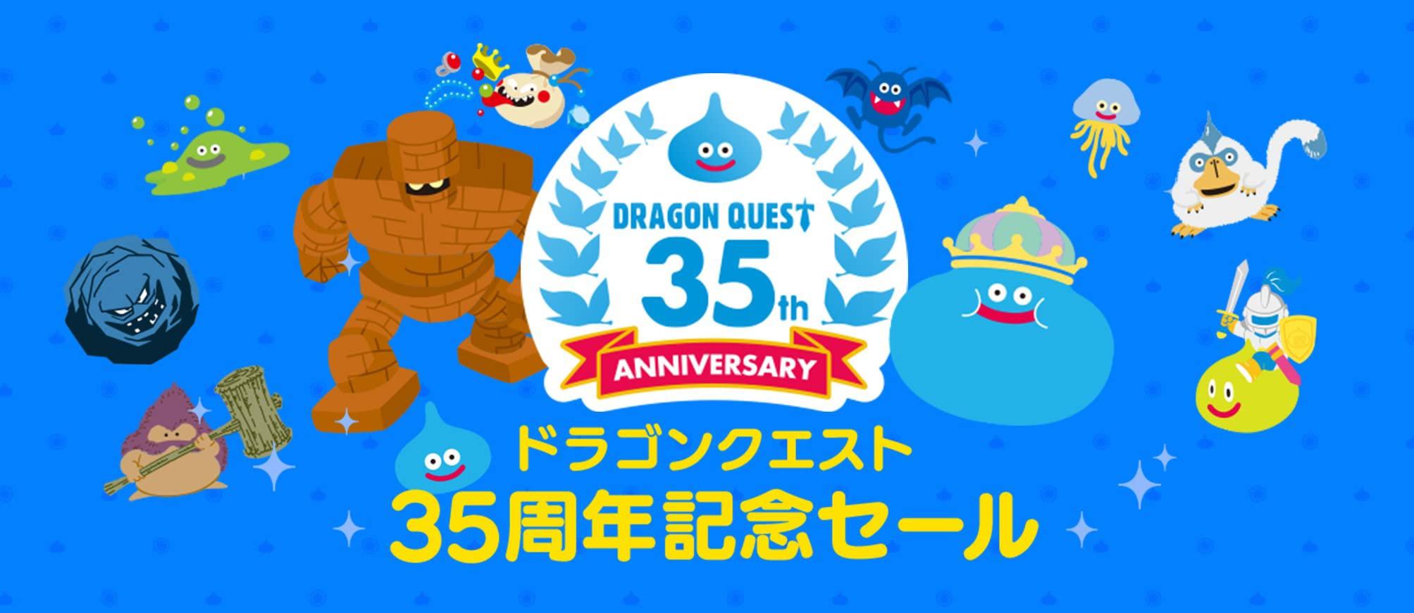 アマゾンでドラゴンクエストが35周年記念でスイッチ、PC版が各種35%OFFセール中。~6/9。